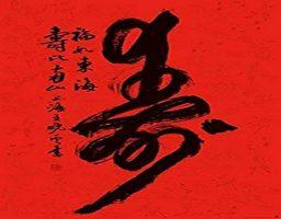 Cómo es el abecedario chino